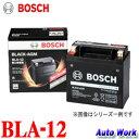 BOSCH ボッシュ BLACK-AGM BLA-12 アイドリングストップ車 ( ...
