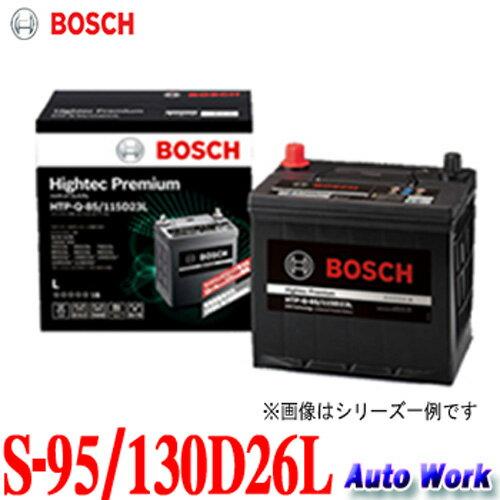 最新最高峰バッテリー BOSCH ボッシュ S-95/130D26L ハイテック プレミアム Hightec Premium HTP-S...