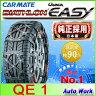 バイアスロン クイックイージー QE1 155/65R13(夏),135/80R13,145/80R12 等 タイヤチェーン 非金属 カーメイト