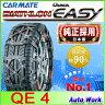 タイヤチェーン 非金属 バイアスロン クイックイージー QE4 155/80R13,175/60R14,165/65R14,165/60R15,165/50R16 非金属 タイヤチェーン カーメイト