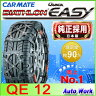 タイヤチェーン 非金属 バイアスロン クイックイージー QE12 225/45R17,215/50R17,215/55R16,215/65R15,205/70R15 等 非金属 タイヤチェーン カーメイト