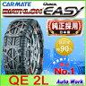 タイヤチェーン 非金属 バイアスロン クイックイージー QE2L 155/65R14,165/65R13,145/80R13(スタッドレスタイヤ) 等 非金属 タイヤチェーン カーメイト