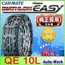 タイヤチェーン 非金属 バイアスロン クイックイージー QE10L 215/45R17,205/55R16(夏),195/60R16,205/70R14(夏) 非金属 タイヤチェーン カーメイト