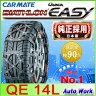 バイアスロン クイックイージー QE14L 245/45R17,225/55R17(夏),225/60R16 タイヤチェーン 非金属 カーメイト