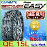 バイアスロン クイックイージー QE15L 245/45R18(夏),235/50R18(夏9,225/60R17(夏) タイヤチェーン 非金属 カーメイト