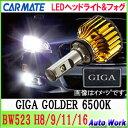 カーメイト LEDヘッド&フォグバルブ BW523 H8 H9 H11 H16 共通 GIGA ゴールダー 6500k 車検対応 3年保証