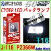 J-116_P2366W
