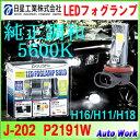 POLARG LEDフォグランプ P2191W H8 H11 H16 共用 5600K 純正LEDヘッドライト同色 車検対応 VOXY プリウス レヴォーグ ステップワゴン 等