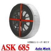 オートソック ハイパフォーマンス 685 205/65R15,235/50R17,225/45R18,235/45R18 等 タイヤチェーン 非金属 布製 AutoSock