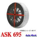 オートソック ハイパフォーマンス 695 215/60R17235/50R18245/35R20 等 タイヤチェーン 非金属 布製 AutoSock