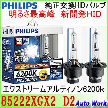 フィリップス 純正交換HIDバルブ D2S D2R 共通設計 エクストリーム アルティノンHID 6200K 3300lm ...