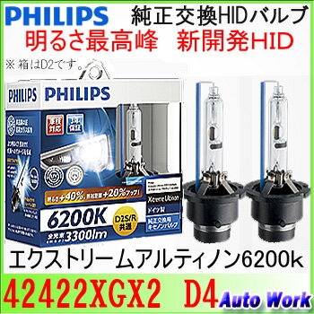 フィリップス 純正交換HIDバルブ D4S D4R 共通設計 エクストリーム アルティノンHID 6200K 3000lm ...
