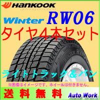 ハンコックRW06