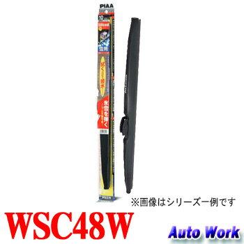 PIAA スノーワイパー 撥水 シリコートスノー WSC48W 適合呼番8 ワイパーブレード 47.5cm