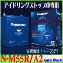 カオス caosISS N-M55R/A2 アイドリングストップ車用 パナソニック N-M55R/A2