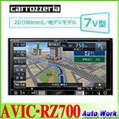 パイオニア カロッツェリア 楽ナビ AVIC-RZ700 地デジチューナー内蔵 AV一体型 メモリーナビ