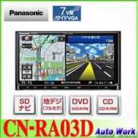 CN-RA03D