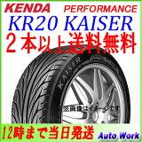 ★2本以上は送料無料 新品タイヤ 205/40R17 84H KENDA ケンダ KR20 KAISER カイザー 1本 代引不可