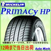 michelin-prinacyhp