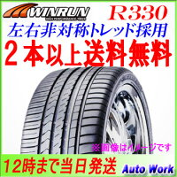 winrunr330