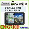 CN-G710D