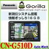 CN-G510D