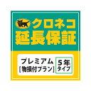 クロネコ延長保証5年間 プレミアム(物損保証有り) 対象商品¥70001~¥100000(税込)