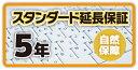 クロネコ延長保証5年間 スタンダード(物損保証なし) 対象商品¥800,001~¥850,000(税込)