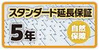 クロネコ延長保証5年間 スタンダード(物損保証なし) 対象商品¥40,001〜¥50,000(税込)