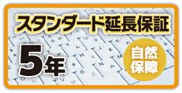 クロネコ延長保証5年間 スタンダード(物損保証なし) 対象商品¥200,001〜¥225,000(税込)