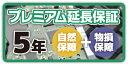 クロネコ延長保証5年間 プレミアム(物損保証有り) 対象商品¥550,001~¥600,000(税込)