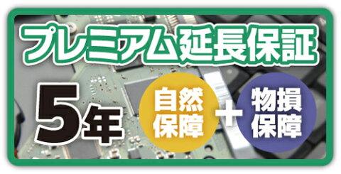 クロネコ延長保証5年間 プレミアム(物損保証有り) 対象商品¥1,500,001〜¥1,550,000(税込)