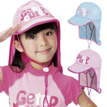 子供用 サマーキャップ 帽子 女の子 海 プール 紫外線 GETUP CUTE ゲットアップキュート サマーキャップ