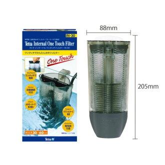 四內部按一個按鈕過濾器IN30水中過濾器額外奉送式過濾器