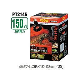 GEX ヒートグロー 150W PT2146