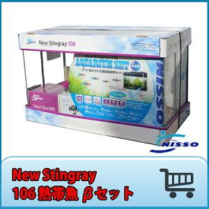 ニッソー ニュースティングレー 106 New stingray 60cm曲げガラス水槽 熱帯魚 飼育 『ガ...