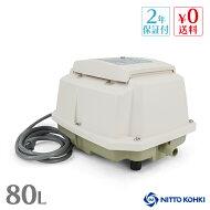 【2年保証付】日東工器メドーLA-80E合併浄化槽エアーポンプ静音省エネ電池電動ポンプ浄化槽エアーポンプ浄化槽ブロワー浄化槽ポンプ浄化槽エアポンプブロワーブロワブロアー