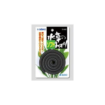 水草用のソフトおもり(巻)『水槽用アクセサリ』 _lg