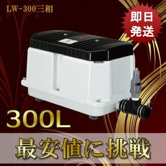 新貨安永空氣幫浦LW-300 3(3相200V)雙幫浦型靜音節能電動幫浦凈化水箱空氣幫浦凈化水箱吹風機凈化水箱幫浦凈化水箱打氣筒打氣筒吹風機鼓風機吹風機吹風機
