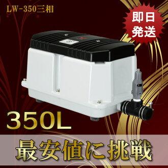 新貨安永空氣幫浦LW-350(3相200V)雙幫浦型靜音節能電動幫浦凈化水箱空氣幫浦凈化水箱吹風機凈化水箱幫浦凈化水箱打氣筒打氣筒吹風機鼓風機吹風機吹風機[HLS_DU]