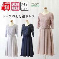 パーティードレス535,結婚式,ワンピース,ゲストドレス,袖あり
