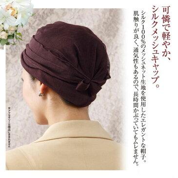 【レディース小物】シルク100%メッシュキャップ GD282▼帽子 レディース ミセス ヘアスタイル ナイトキャップ