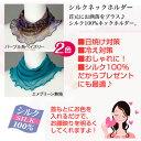 【レディース小物】シルクネックホルダー GD293▼ミセスファッション 婦人服 スカーフ シルク100% 絹