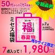 サイズ限定値下げ!当店大人気【ミセス福袋】S〜6Lサイズ★春夏物7点入って1,980円★