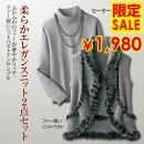 期間限定セール1,980円【アンサンブル】《L・LL・3Lサイズ》ファー使いエレガンスニット2点セットst1941