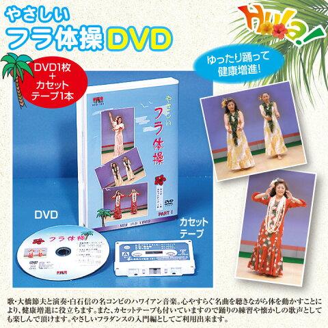 【雑貨】やさしいフラ体操DVD▼フラダンス入門DVD+カセットテープZ0443