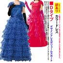 訳あり!《M〜3Lサイズ》【フォーマル】カラードレスDタイプデザインドレスボリュームスカート