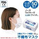 【在庫あり】不織布マスク50枚3層構造大人用飛沫防止花粉対策GD345-3630