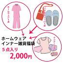 新商品ホームウェア・雑貨・インナー福袋5点入り【ミセス福袋】M・L・LL・3Lサイズ5点入って2,000円