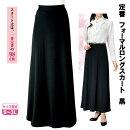 コーラス合唱演奏会【フォーマル】《S〜Lサイズ》フォーマルロングスカート黒